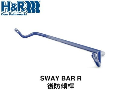 【Power Parts】H&R SWAY BAR R 後防傾桿 BMW 335i F30 2012-2015
