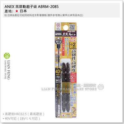 【工具屋】*含稅* ANEX 黑龍勒起子頭 ABRM-2085 #2 85mm 1卡-2支 十字 黒龍靭 40V 日本製
