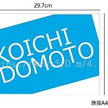 〈可來圖訂做-海報〉KOICHI DOMOTO 堂本光一 應援小海報