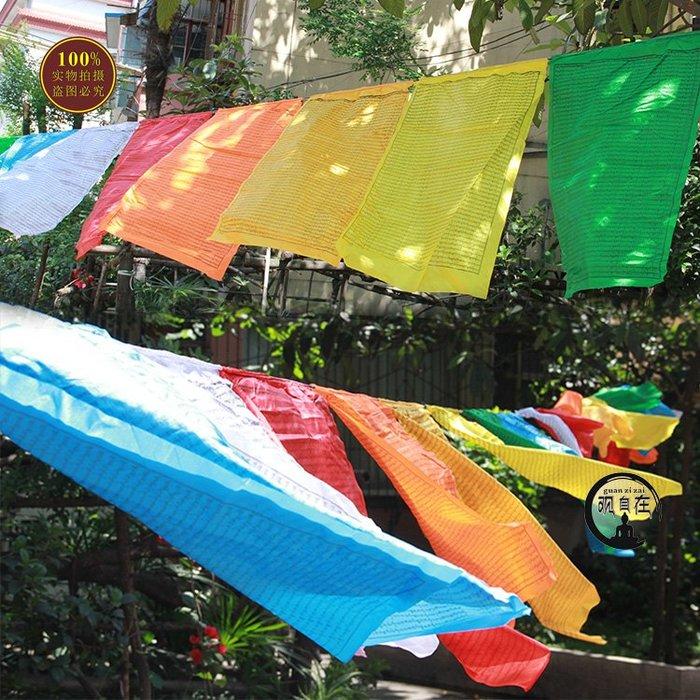聚吉小屋 #千百智經幡 普巴金剛佛教用品精品綢布經旗風馬旗天馬旗10米21面