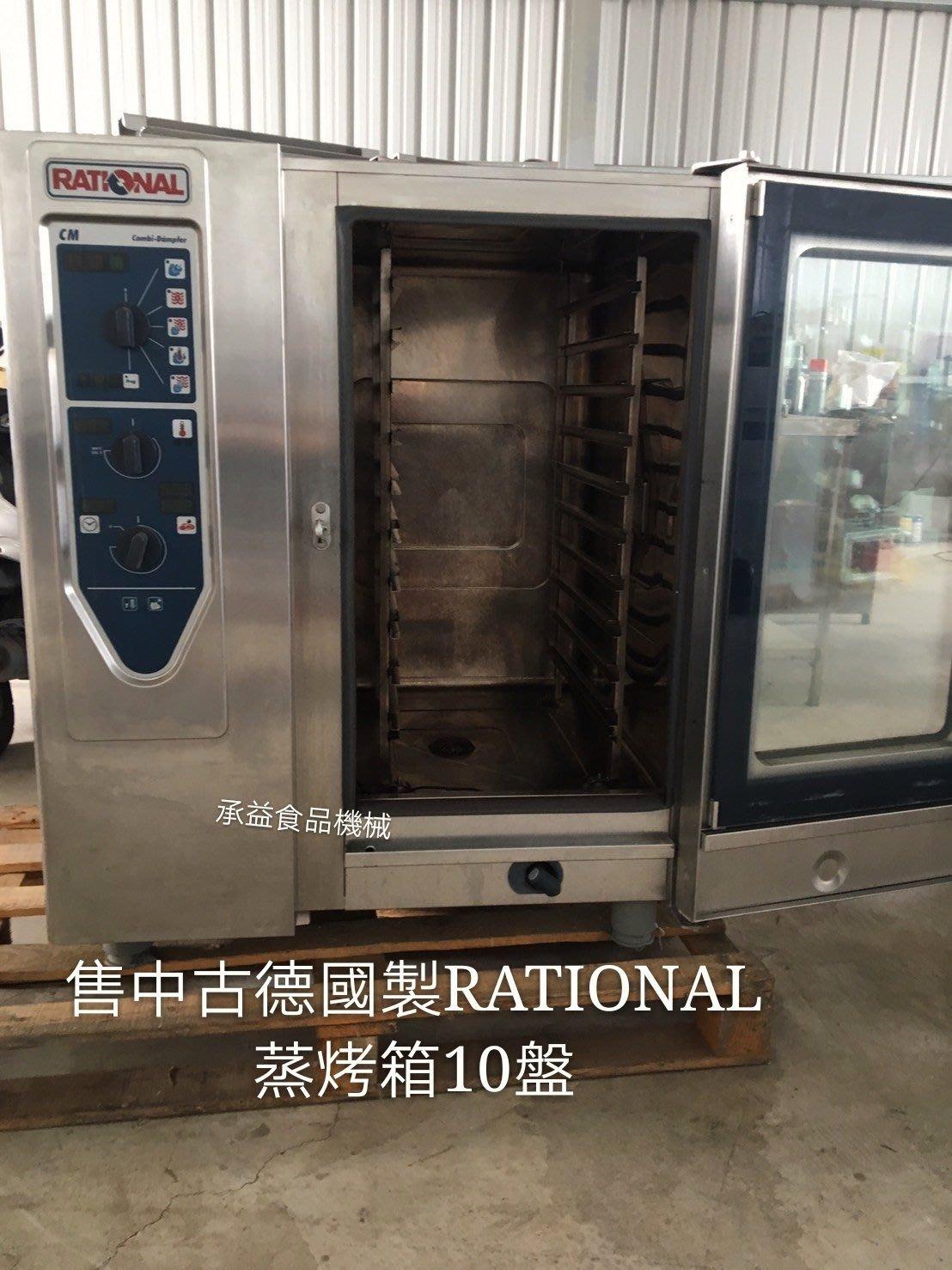 售中古德國製RATIONAL蒸烤箱10盤