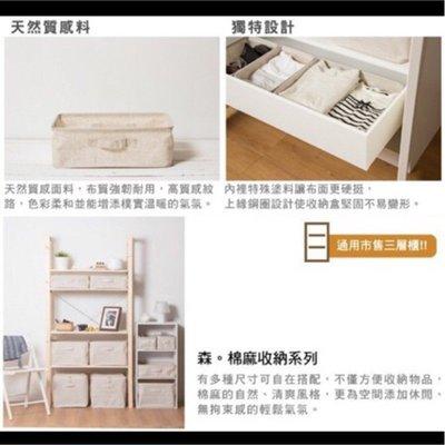 熱銷 麻棉收納盒 硬挺收納 整理箱 衣櫥 棉麻 衣物 衣櫥 分類 內衣 小物收納【CF-04B-30602】