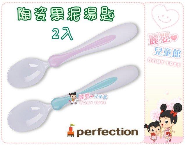 麗嬰兒童玩具館~傳佳知寶 perfection-陶瓷果泥湯匙(2入)