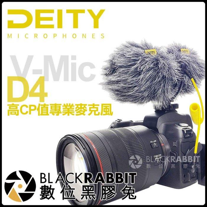 數位黑膠兔【 Aputure Deity 高CP值專業麥克風 V-Mic D4 】 相機 麥克風 雙邊 雙頭 收音 採訪