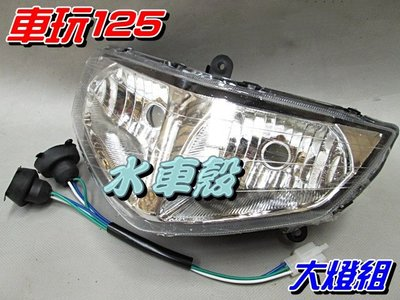 【水車殼】山葉 車玩125 大燈組 (含配線) $550元 SV-MAX 車玩 5NV 5NW 前燈組 燈泡需另加購