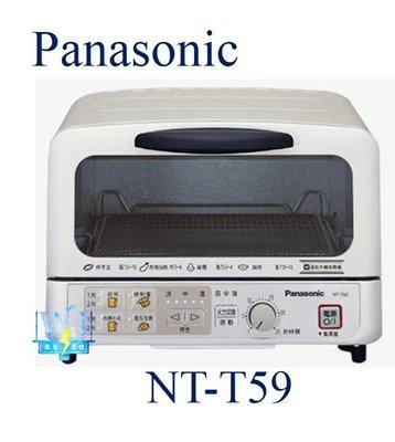 即時通最便宜【暐竣電器】Panasonic 國際 NT-T59 /NTT59 微電腦式烤箱 電烤箱 焗、烤、加熱一機搞定