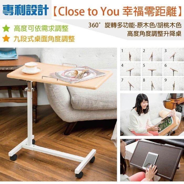 【Close to You 幸福零距離】360°旋轉多功能高度角度調整升降桌-胡桃木色(1入)