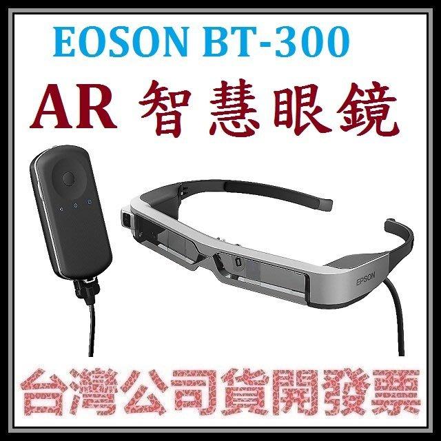 咪咪3C 台中現貨開發票台灣公司貨愛普生 EPSON BT-300 BT300 虛擬實境  AR智慧眼鏡
