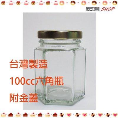 【嚴選SHOP】台灣製造 附蓋 100cc六角瓶 果醬瓶 醬菜瓶 干貝醬 玻璃瓶 玻璃罐 買整箱更便宜【T006】