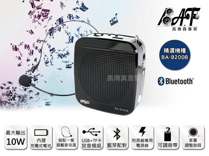 高傳真音響【BA-9200B】藍牙+USB多功能鋰電池腰掛式擴音機│BSD
