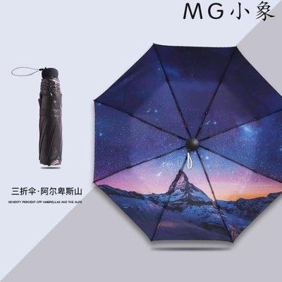 折疊傘  折疊太陽傘女神小清新晴雨傘遮陽傘