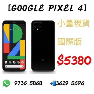 🔥🔥GOOGLE PIXEL 4💥 小量現貨 國際版 $5380🔥🔥