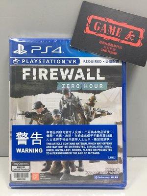 PS4 PlayStation PS VR FIREWALL ZERO HOUR 防火牆 絕命時刻 中英文版
