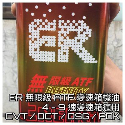 改善換檔頓挫感 ER 無限級 ATF 5號 自排機油 CVT DCT DSG PDK 變速箱專用機油