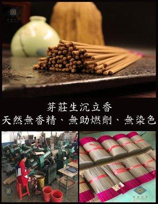 【富晟】芽莊生沉立香,1台斤600克裝,免運包郵,拜拜專用香,非肖楠、非老山