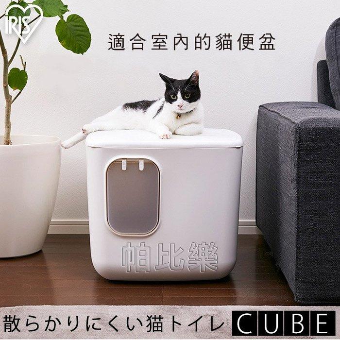 ◇帕比樂◇日本【IRIS】CCLB-500 砂不漏立方 貓便盆(白)