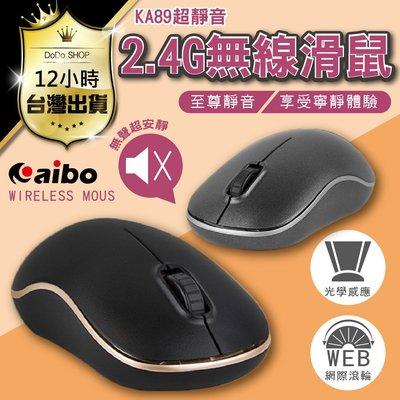【AIBO台灣公司貨!KA89-至尊靜音版】無線靜音滑鼠 光學滑鼠 雷射滑鼠 滑鼠墊 電競滑鼠 藍牙滑鼠【DE546】