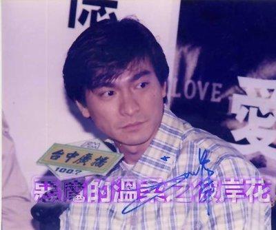 劉德華台中全球影城愛如此神奇歌迷見面會訪談會現場6X8簽名照