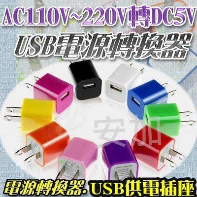 AC110V-220V 轉 DC5V USB供電頭 萬能USB供電器 USB供電 萬能綠點  變壓器 USB