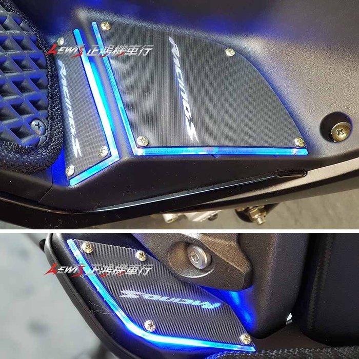 正鴻機車行 光陽機車 3D發光腳踏板 RACING S 雷霆S 導光踏板 LED踏板 迎賓燈踏板 一組6片 非鋁合金踏板