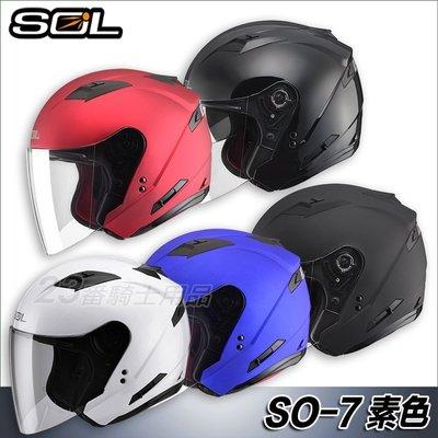 SOL 安全帽|23番 SO7 SO-7 素色 半罩 3/4 罩 內藏墨鏡 LED燈 內襯可拆 贈好禮 可加購下巴