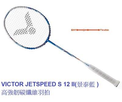 VICTOR JETSPEED S 12 II(景泰藍 )高強韌碳纖維羽拍+送線(VBS-66N或任選)