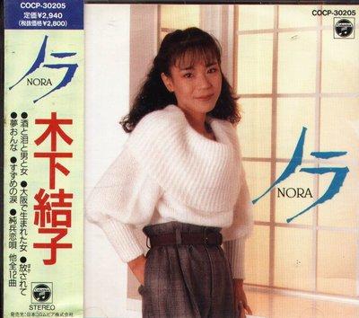 K - Yuiko Kinoshita 木下結子 - ノラ  Nora On-Demand - 日版