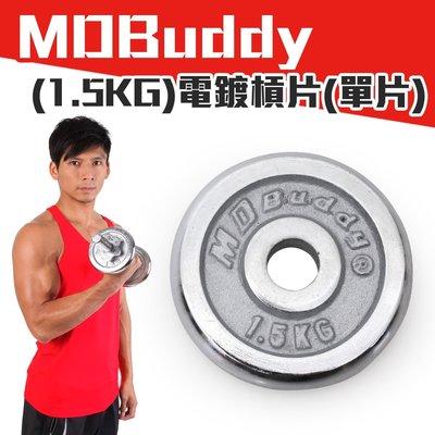 MDBuddy 單片電鍍槓片 1.5KG(啞鈴 健身 重量訓練【99301395】≡排汗專家≡