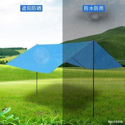 (市售最大款)多功能遮陽防水天幕帳篷3...