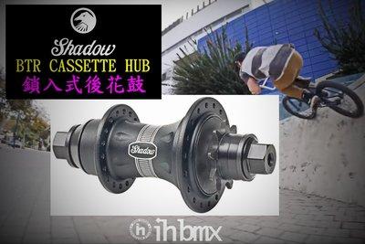 [I.H BMX] SHADOW BTR CASSETTE HUB 鎖入式後花鼓 BMX越野車MTB地板車獨輪車FixedGear特技腳踏車場地車表演車特技車