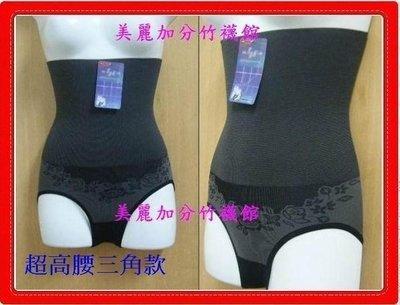 《10週年慶生日快樂》B25~菁碳元素魔塑*超高束腰/腹褲*胸腹部雕So不緊繃(三角)199元 /件
