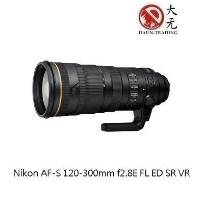*大元 台南*【新鏡上市】Nikon AF-S 120-300mm f2.8E VR (接單訂貨) 公司貨