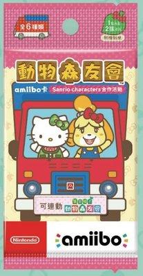 [BoBo Toy] 預購6月 NS Switch 動物森友會 動物之森 AMIIBO卡 三麗鷗 中文版