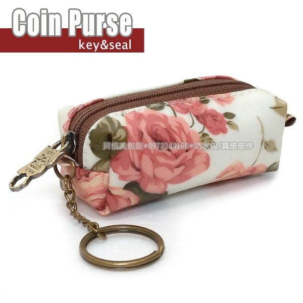 【現貨】貝格美包館 口紅小零錢包 QA 粉玫瑰 台灣製防水布 印章袋 鑰匙圈