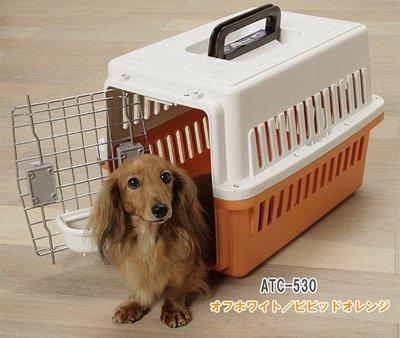 全新 日本 IRIS 時尚 航空 運輸籠 貓狗 提籠 ATC-530 ATC530 (適合小型犬貓) 現貨 橘色
