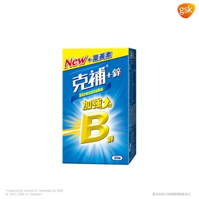 【克補】B群+鋅加強錠 30錠(全新配方 添加葉黃素)