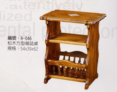 原木書報桌子 雜誌收納 書報收納 書報架 小茶几 邊桌 材質堅硬耐磨抗潮濕