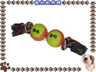 【寵物歡樂購】寵物抗壓雙球雙結棉繩玩具 可讓寵物把玩誤樂+潔牙去垢+舒解壓力《可超取》