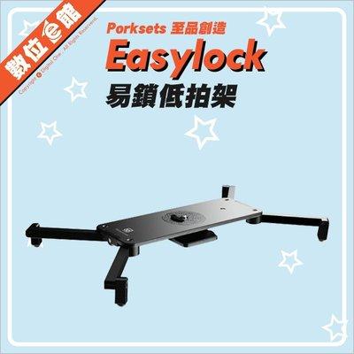 【免運費【潤橙公司貨】數位e館 Porksets 至品創造 Easylock 易鎖低拍架 低拍腳架 Micro2 滑軌