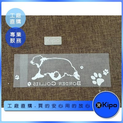 KIPO-反光車貼 邊境牧羊犬 動物狗貼紙 汽車後玻璃裝飾貼紙 車裝飾-DUP001104A