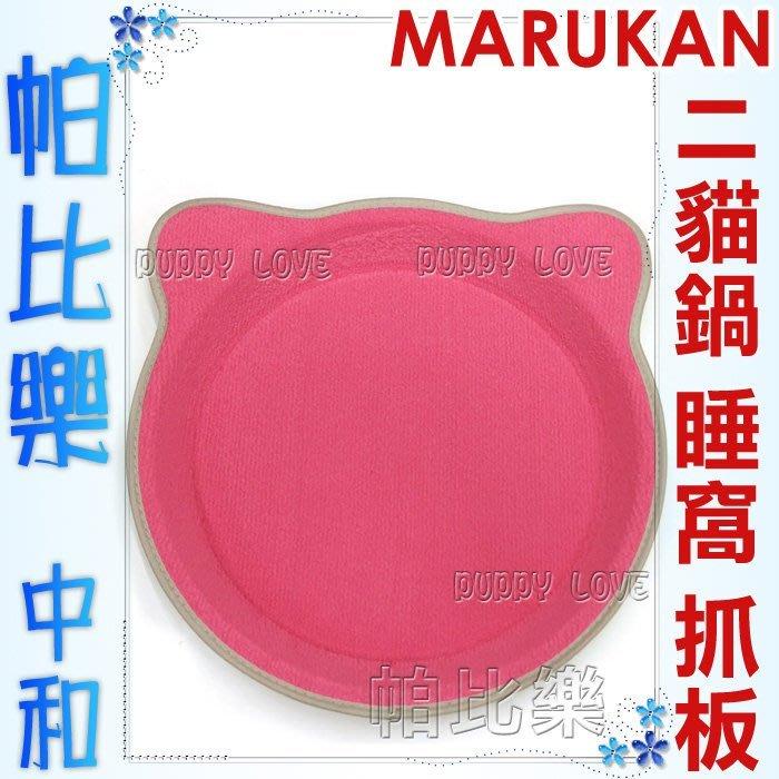 帕比樂-日本MARUKAN,粉紅貓鍋CT-402二貓可用貓咪睡墊,也同時是貓抓板(不可超取)