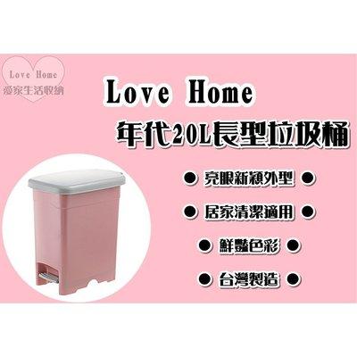 【愛家收納】滿千免運 年代20L長型 分類垃圾桶 垃圾桶 資源分類回收 腳踏式 附蓋 LO020