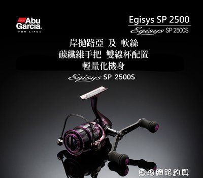 魚海網路釣具 恒達  Abu Garcia EGISYS SP2500S 紡車式捲線器 Fishing reel捲線器