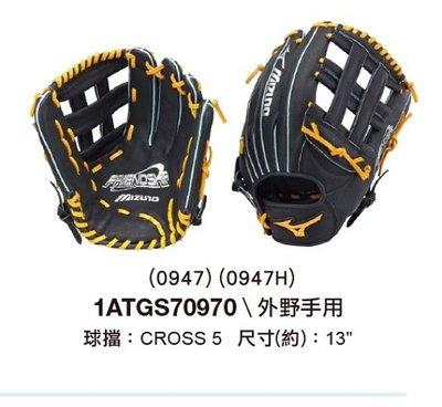 MIZUNO 美津濃 棒球 外野手用 球擋-CROSS 5 手套 1ATGS70970 0947[迦勒=]