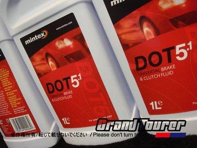 德朋國際 / NEW 英國 mintex DOT 5.1 煞車油5.1號 1L C/P值高優質選擇 頂級競技煞車油