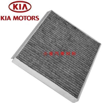 小俊汽車材料 KIA CARENS SPORTAGE 2.0 柴油 2005年~2008年 冷氣芯 冷氣濾網