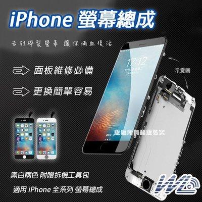 【IPhone6螢幕】螢幕總成 IPhone6液晶 螢幕維修 玻璃破裂 螢幕總成 框架分離  I6液晶