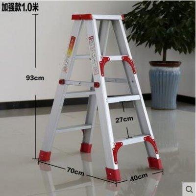【免運】-梯子加寬加厚1米鋁合金雙側工...