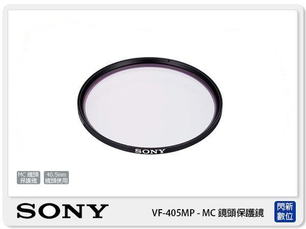☆閃新☆SONY VF-405MP MC 鏡頭 保護鏡 40.5mm (VF405MP 公司貨)