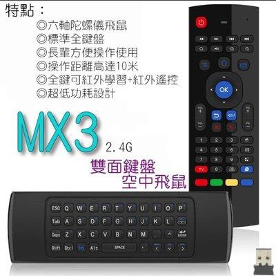 【注音版】MX3 無線空中飛鼠遙控器 無線鍵盤無線滑鼠 USB無線2.4G安卓網路電視盒 小米安博盒子evpad ovo